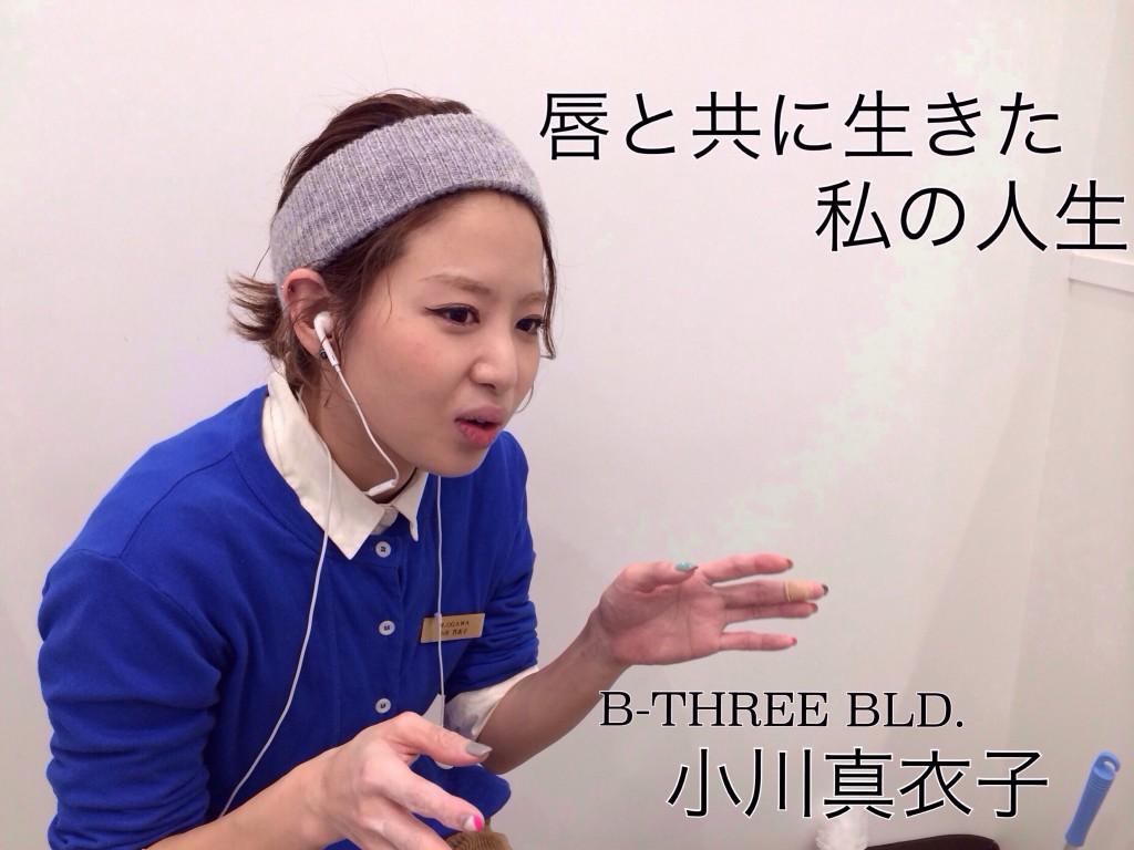 スペシャルインタビュー -Maiko Ogawa-