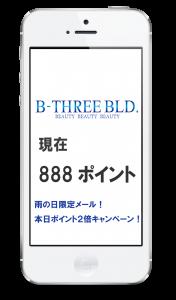 ポイントシステム開始のお知らせ 50th anniversary project vol.1