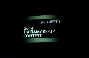 SHU UEMURA メイクアップコンテスト全国大会