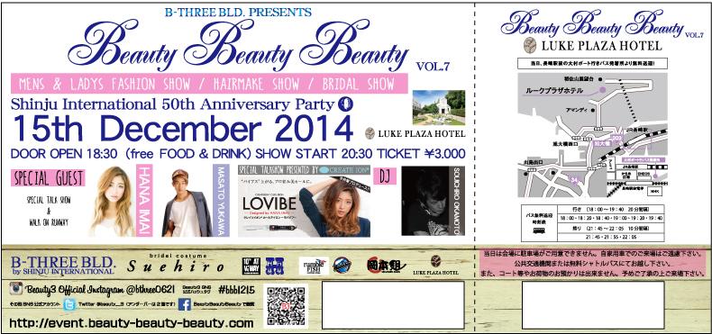 チケットの販売について〜 BeautyBeautyBeauty〜