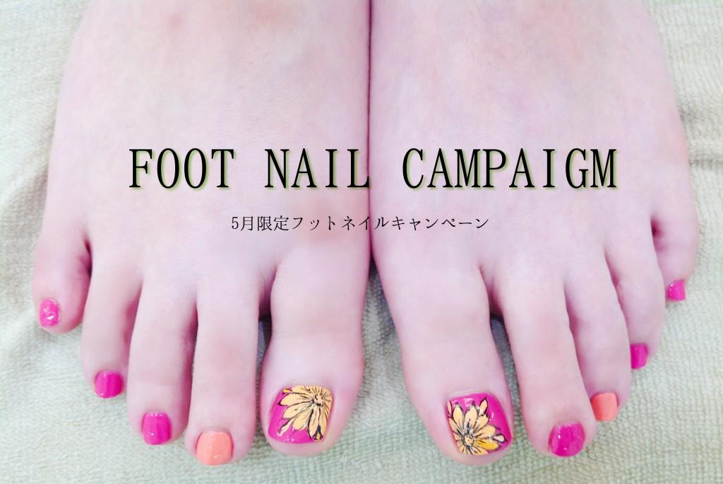 【5月限定キャンペーン】お洒落は足元から!フットネイルが人気です。