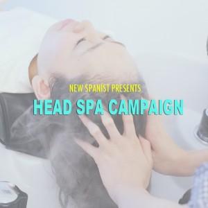 ヘッドスパキャンペーンが始まります!!