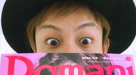 本日発売の【Domani】に登場する‼︎の巻