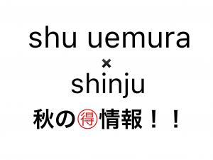 【大人気TSUYAシリーズ】shu uemuraよりお得速報♡