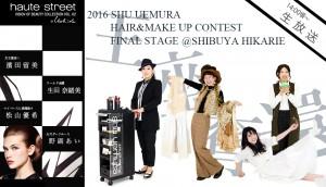 【生放送します!】SHU UEMURA ヘア&メイクアップコンテスト全国大会