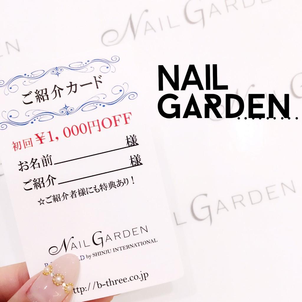 【お知らせ】ネイル紹介キャンペーンSTART!