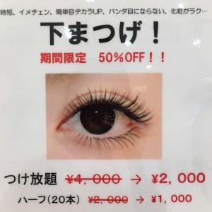 【4月限定!】下まつげ半額キャンペーン!!!