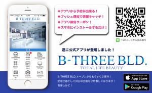 【重要なお知らせ】B-THREE BLD.公式アプリのご案内