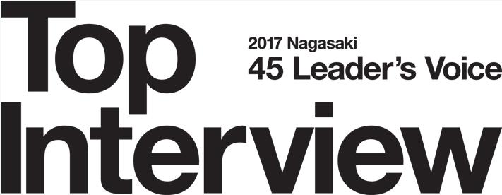 長崎新聞【45 Leader'sVoice】に弊社が掲載されました!