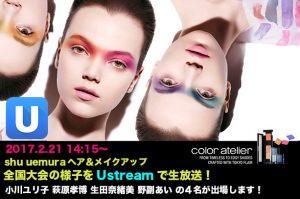 【生放送!】shu uemura ヘア&メイクアップコンテスト全国大会をリアルタイムで応援しよう!