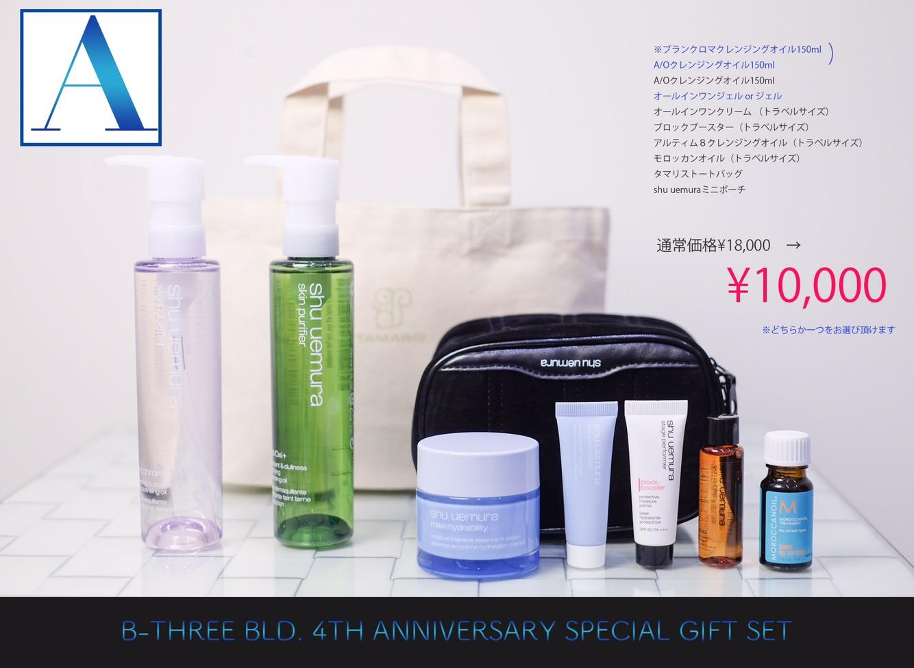 【数量限定】B-THREE スペシャルバッグ販売開始!