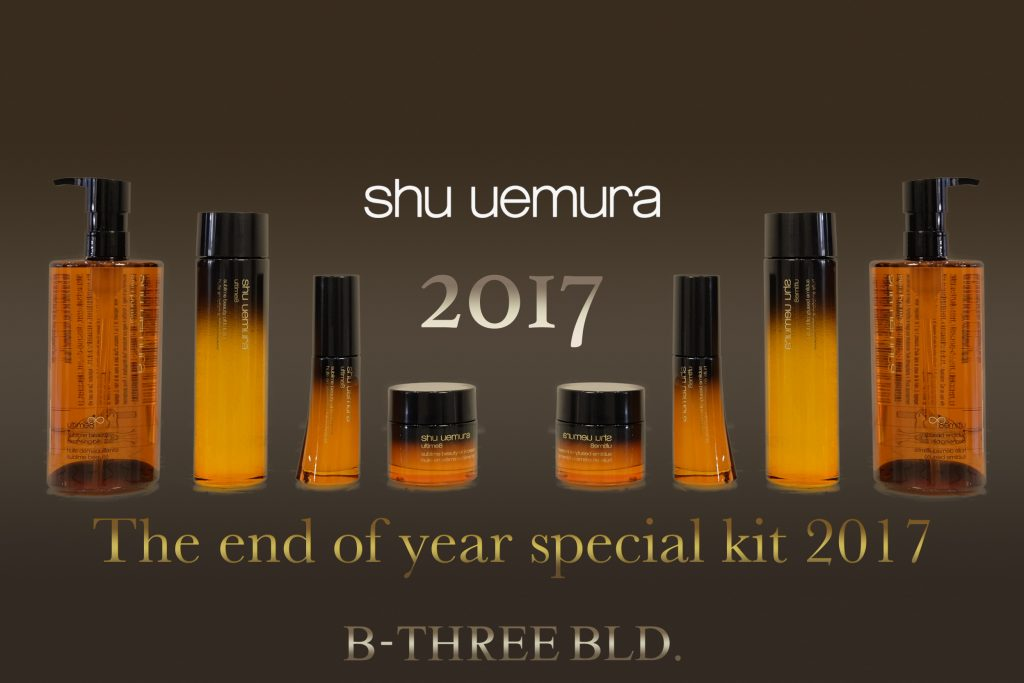 【毎年恒例!数量限定!】shu uemura年末スペシャルキットのご案内