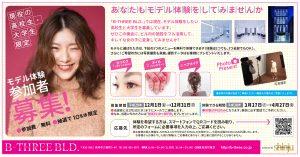 長崎新聞発行の【NR】にてモデル体験者募集中!