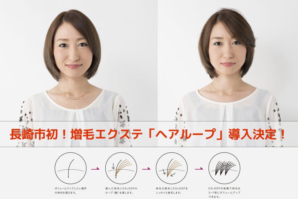 【長崎市初!】《形状記憶エクステ》増毛をヘアデザイン出来る「ヘアループ」導入決定!